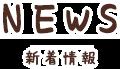 NEWS(新着情報)